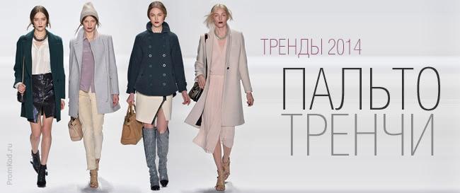 Хит осени 2014 — пальто и тренчи