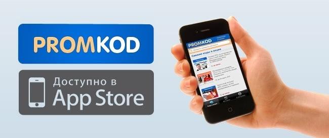 Эксклюзивное приложение для iPhone и iPad от ПромКод.Ру