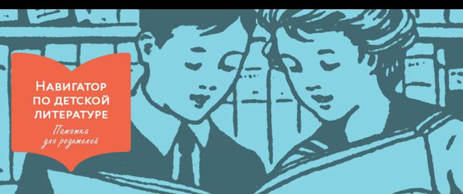 Обзор детской литературы в магазине Лабиринт