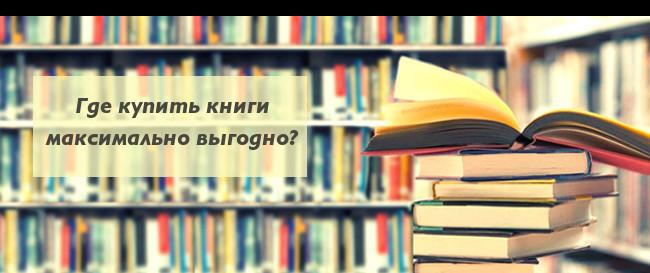 Топ-7 книжных онлайн-магазинов