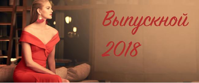 Платья на выпускной 2018: тренды и правила