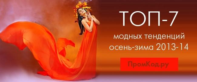 ТОП-7 модных тенденций осень-зима 2013/2014