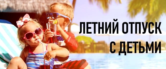 Летний отдых с детьми - организовываем отпуск для всей семьи
