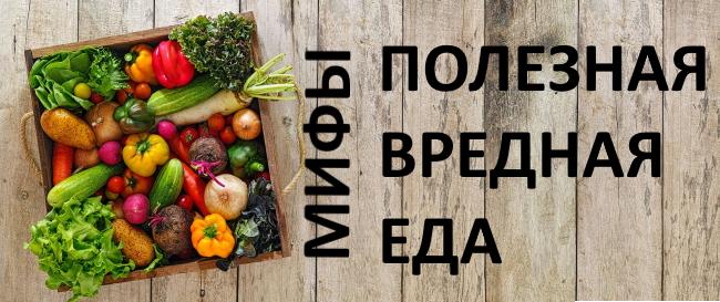 Разоблачение мифов: полезная еда, которая считается вредной