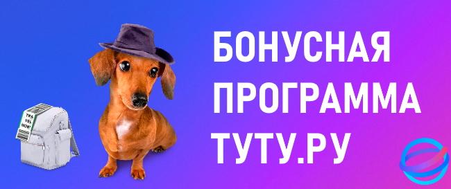 Бонусная программа Туту.ру или как выгодно покупать билеты