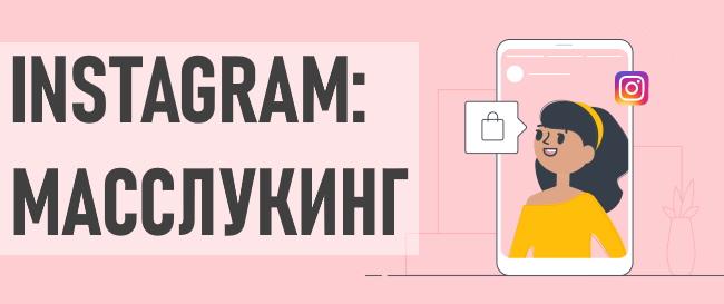 Массовый просмотр Instagram Stories: эффективное автоматическое продвижение