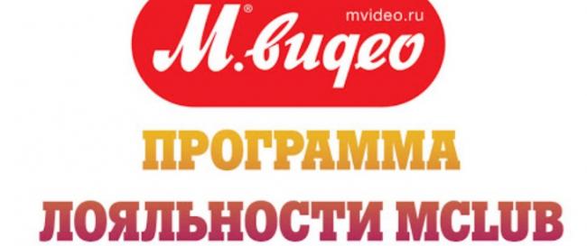 M.Club – выгодный шопинг для своих