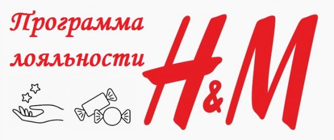 Программа лояльности H&M: бонусы, скидки и привилегии