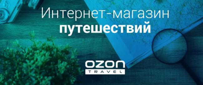Планируем отдых в России вместе с Озон Тревел