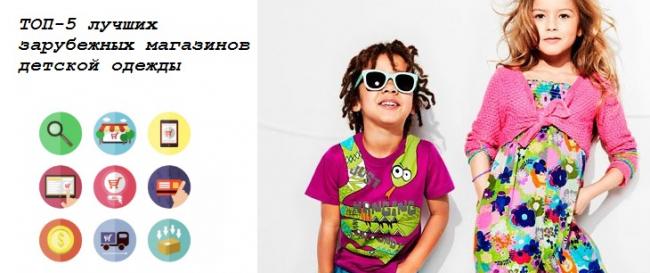ТОП-5 лучших зарубежных магазинов детской одежды