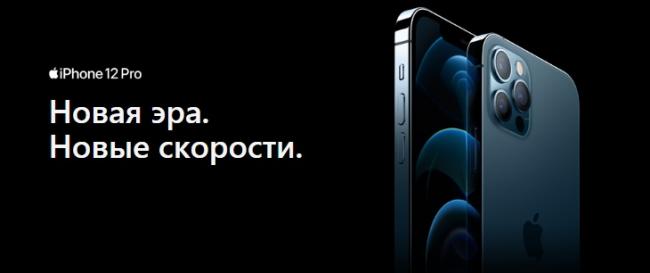 iPhone 12: характеристики, дата выхода, цены