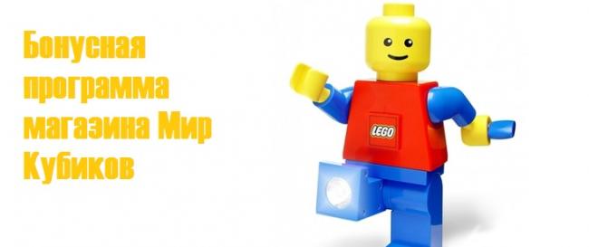 Обзор бонусной программы LEGO (Мир кубиков)