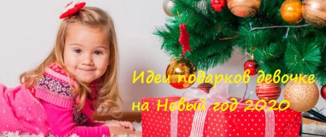 Что подарить девочке на Новый год: идеи подарков