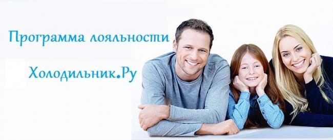 Обзор программы лояльности Холодильник.ру
