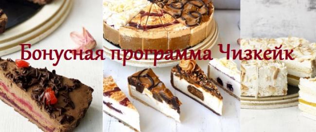 Бонусная программа и накопительная скидка Чизкейк.ру