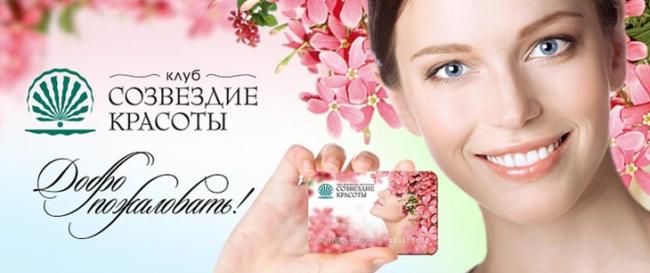 Программа лояльности Созвездие красоты: бонусы и подарки