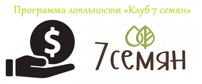 Бонусная программа 7 семян: выгодные покупки товаров для дачи