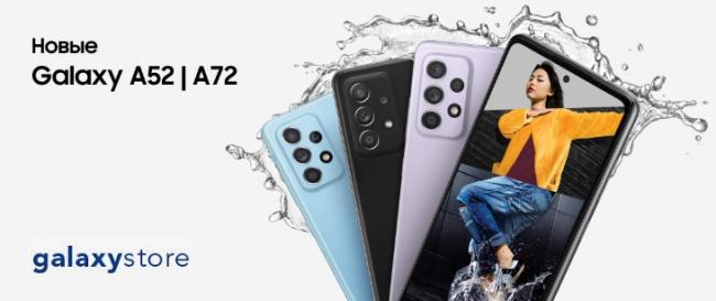 Samsung Galaxy A52 и A72: яркие, производительные и надежные