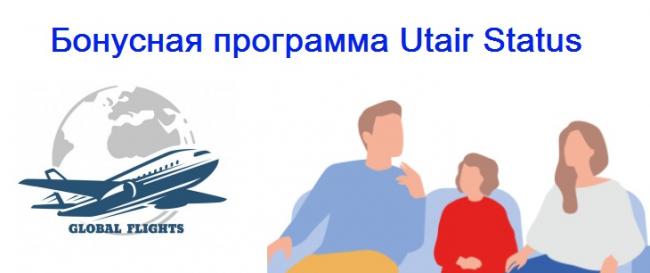 Программа лояльности Utair Status: бонусные мили и привилегии