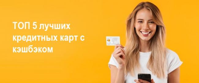 ТОП 5 лучших кредитных карт с кэшбэком