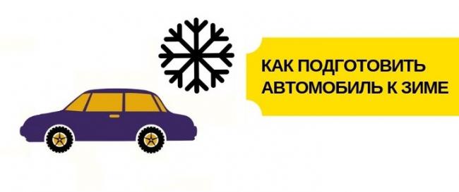 Готовим машину к зиме: способы экономии на автозапчастях