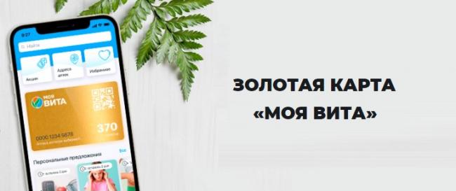 Бонусная программа сети аптек Вита