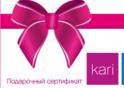Подарочные сертификаты Kari
