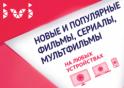 Подарочный сертификат ivi