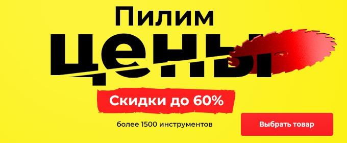 Скидки и акции магазина 220 Вольт
