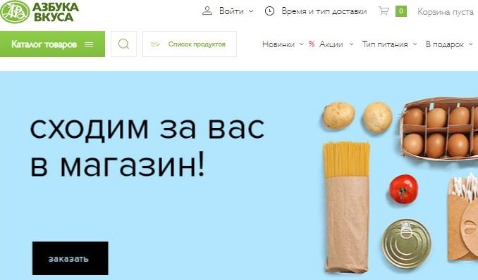 Главная страница магазина Азбука Вкуса
