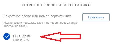 Активация промокода на сайте Лабиринт