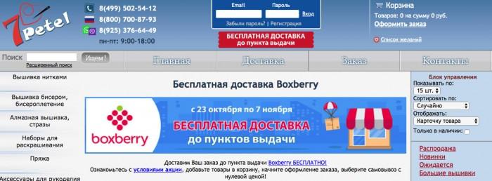 Телефон Интернет Магазина 7 Петель