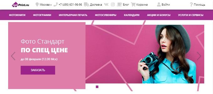 Главная страница сайта NetPrint