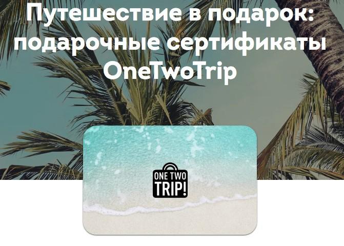 Подарочные сертификаты OneTwoTrip