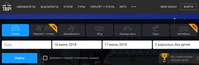 Сервис для путешественников OneTwoTrip