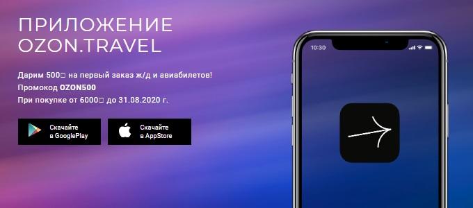 Мобильное приложение Озон Тревел