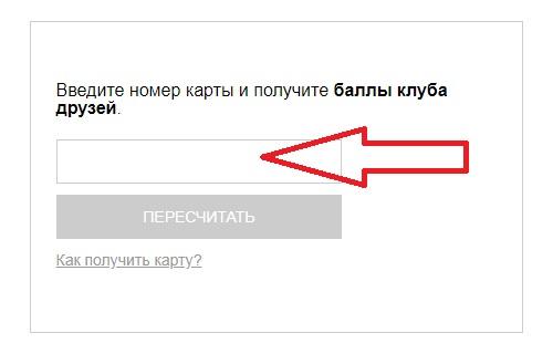 Активация промокода в магазине Петрович