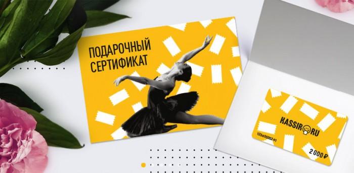 Подарочные сертификаты на kassir.ru