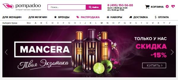 Главная страница магазина Pompadoo