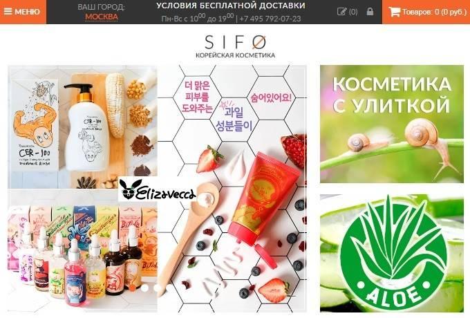 Главная страница магазина SIFO