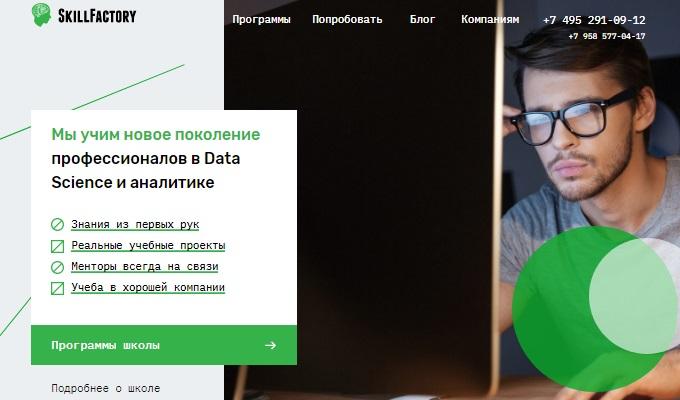 Главная страница сайта SkillFactory