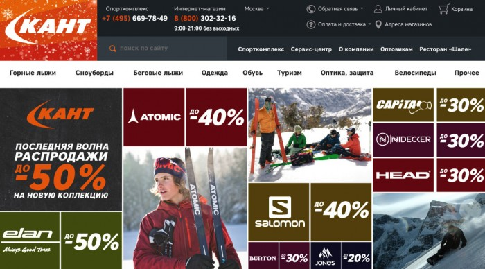 Кант Магазин Официальный Сайт Москва Каталог Сегодня