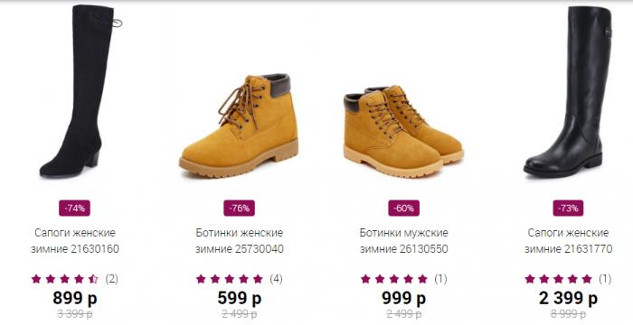 Карри Интернет Магазин Обуви Бузулук