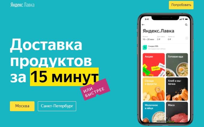 Главная страница сайта Яндекс Лавка