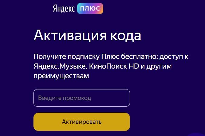 Активация промокода на сайте Яндекс.Плюс