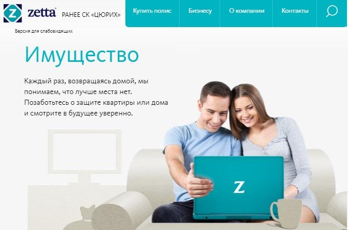 Главная страница сайта Зетта Страхование