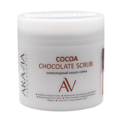 Шоколадный какао-скраб для тела Cocoa Chocolate Scrub