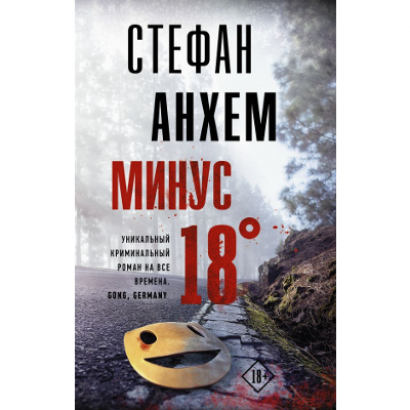 "Детектив ""Минус восемнадцать"""