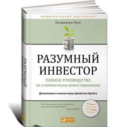 """Книга """"Разумный инвестор: Полное руководство по стоимостному инвестированию"""""""