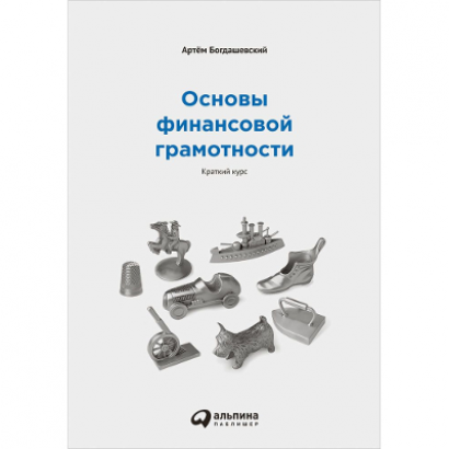 """Книга """"Основы финансовой грамотности: Краткий курс"""""""